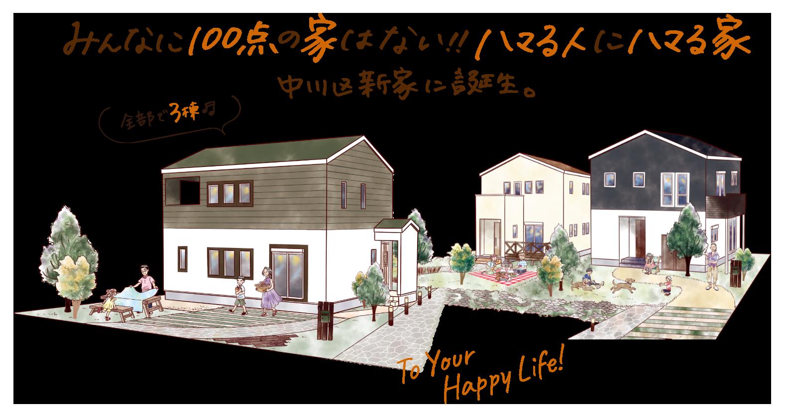 名古屋市中川区新家プロジェクト イメージ画像